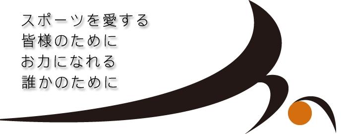 服部スポーツ 郭町店